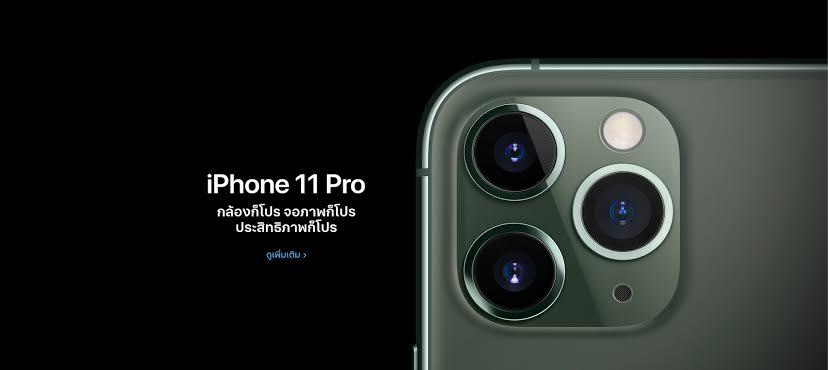 โทรศัพท์มือถือIPHONE 11 PRO