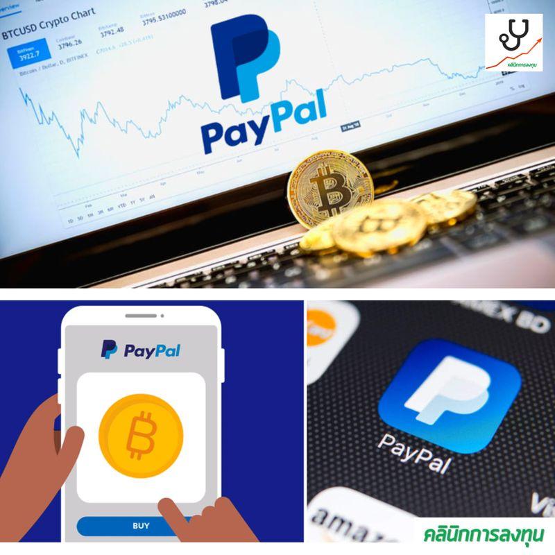PayPal แอพพลิเคชั่นทางการเงิน