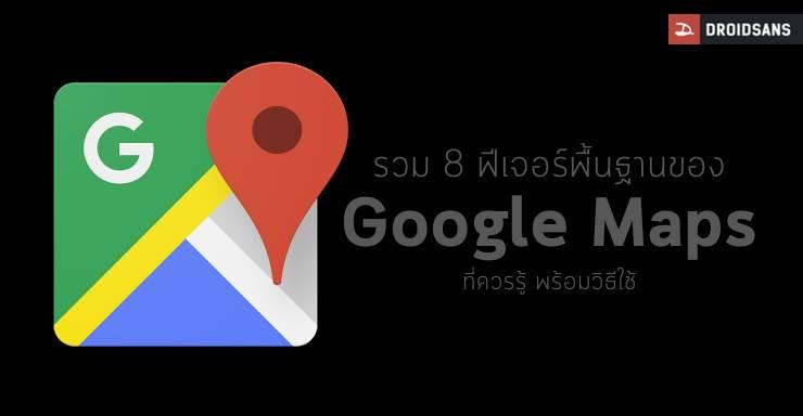 เทคโนโลยีการนำทาง Google Maps