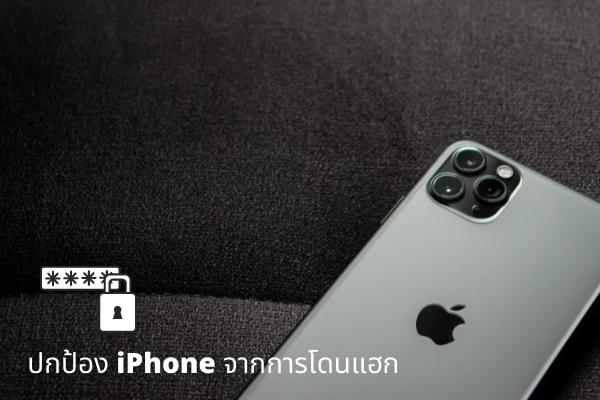 ความปลอดภัยใน iPhon